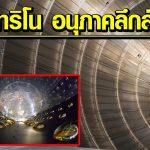 """การค้นพบแหล่งกำเนิดของอนุภาคผี """"นิวทริโน"""""""