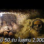 ค้นพบสุสานหมู่มัมมี่อายุเก่าแก่กว่า 2 พันปีในอียิปต์