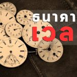 ธนาคารเวลาคืออะไร ต่างประเทศใช้ทำอะไร ประเทศไทยใช้ทำอะไร